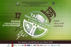 film amazigh 2019 - paysage