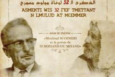 Affiche 32e disparition Mouloud Mammeri